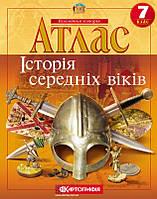 """Атлас"""" Історія середніх віків, 7 клас"""""""
