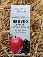 """Вяленое яблоко в чёрном шоколаде ТМ """"Агросельпром"""""""