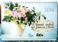 """Календар настільний 2018 """"12 граней любові, що зійшла з Небес"""""""