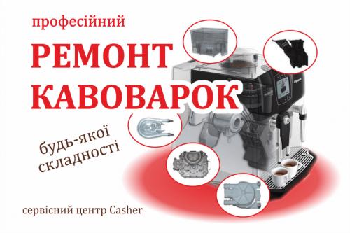 Отчет о работе сервисного центра CASHER