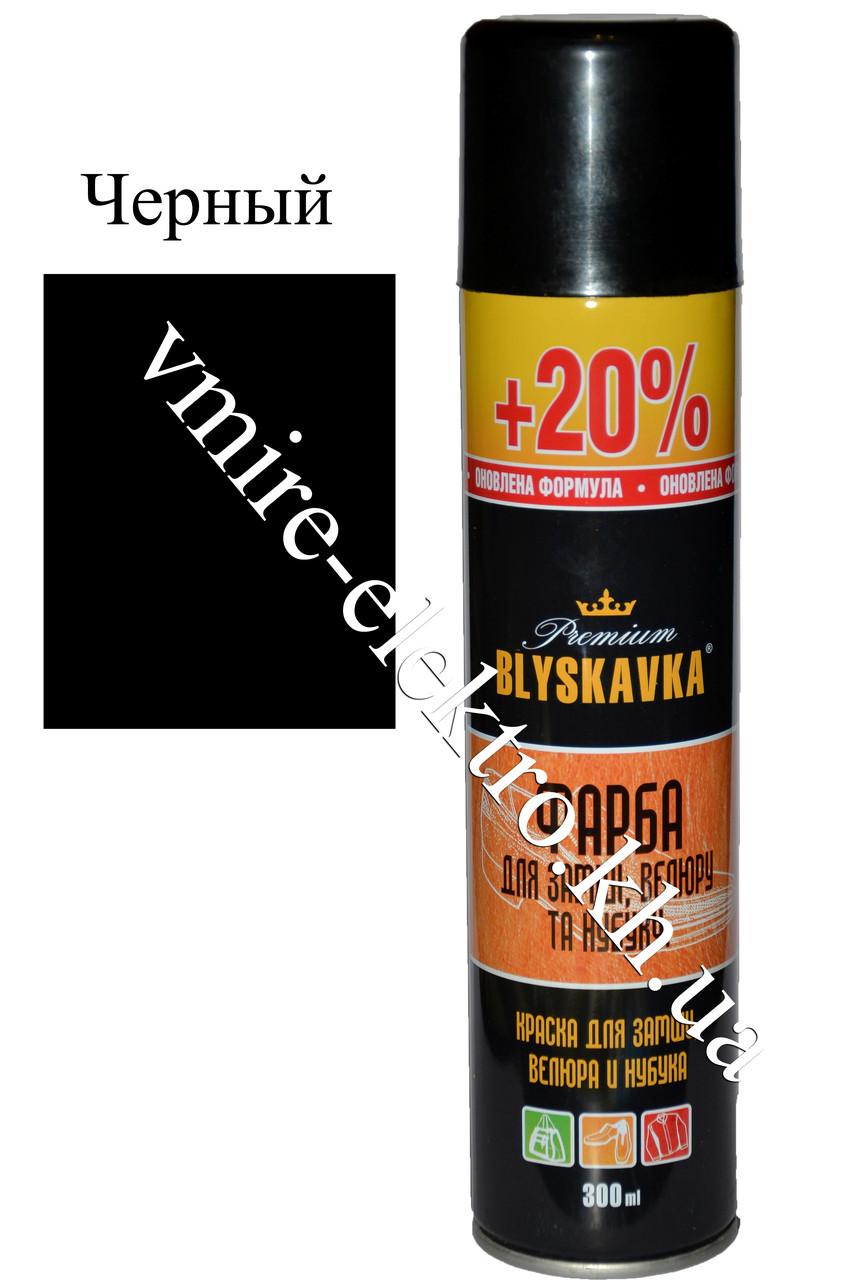 Краска для замши, нубука, велюра Blyskavka Premium черный 300 мл