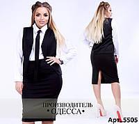 Женский костюм юбка + жилетка + галстук итальянский трикотаж размер 42-44 46-48 50-52 54-56