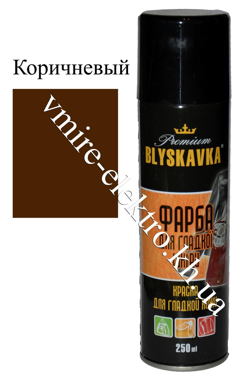 Фарба для гладкої шкіри Blyskavka Premium коричневий 250 мл