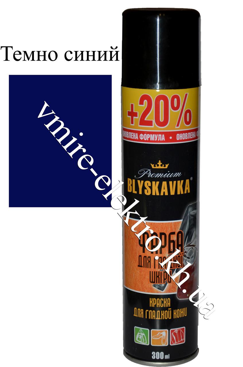 Фарба для гладкої шкіри Blyskavka Premium темно синій 300 мл