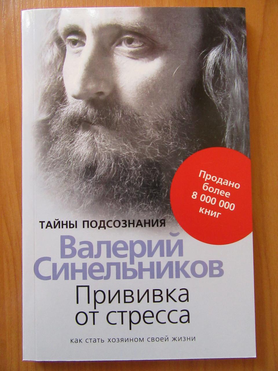 Валерий Синельников. Прививка от стресса. Как стать хозяином своей жизни
