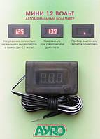Вольтметр 12V AYRO красный дисплей мини + кнопка вкл/выкл