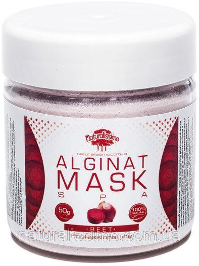 Альгинатная маска со Свеклой, 50 г, эффект омоложения