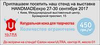 Ждем Вас на выставке  HANDMADE expo 27-30 сентября 2017, г. Киев, Броварской пр-т, 15