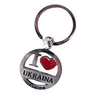 """Брелок металічний """"I love Ukraine"""" 1"""