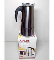 """Кофеварка """"A-plus"""" из нержавеющей стали на 9 чашек"""