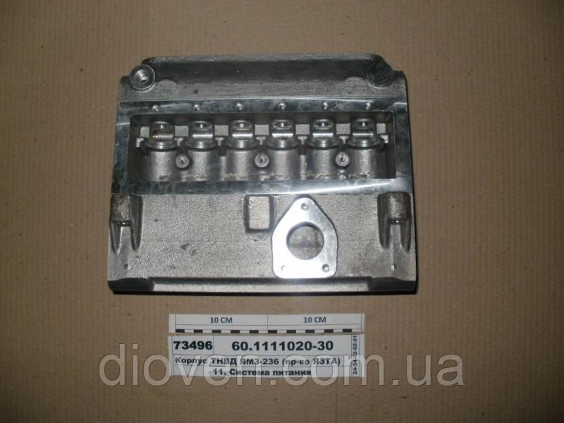 Корпус ТНВД ЯМЗ-236 (пр-во ЯЗДА) (Арт. 60.1111021-30)