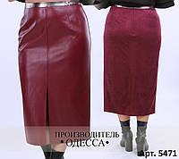Эффектная женская юбка кожа на замшевой основе, батал раз.46-60