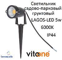 Светодиодный грунтовый светильник VITO LAGOS-LED 5W 230V 6000K