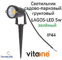 Светодиодный грунтовый светильник VITO LAGOS-LED 5W 230V green