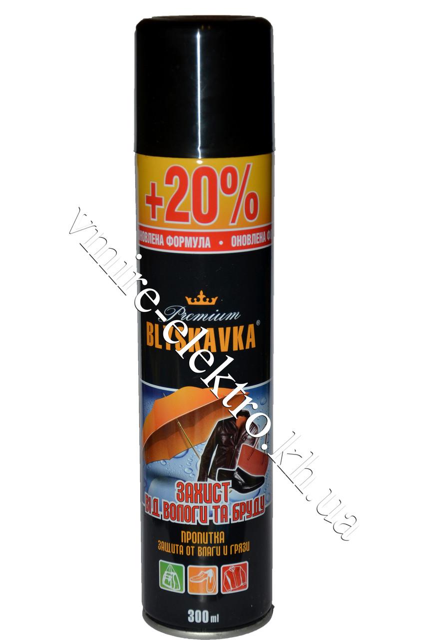 Пропитка водоотталкивающая для кожи, замши, велюра Blyskavka Premium 300 мл