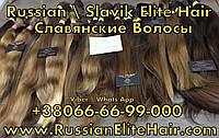 Славянские Волосы  Блонд  65 см