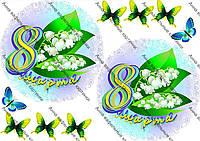 Вафельная картинка на 8 марта Ландыши