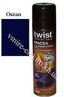 Краска для замши, нубука, велюра океан Twist fashion care 250 мл