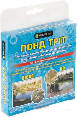 Биопрепарат для очистки водоема от водорослей и цветения воды Microzyme Понд-Трит 50г