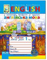 """Робочий зошит"""" Англйська мова"""" 1 клас( укр. мова)"""