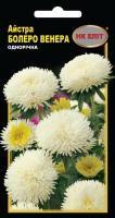Насіння Квіти Айстра Болеро Венера 0,3 г 16297 НК Еліт