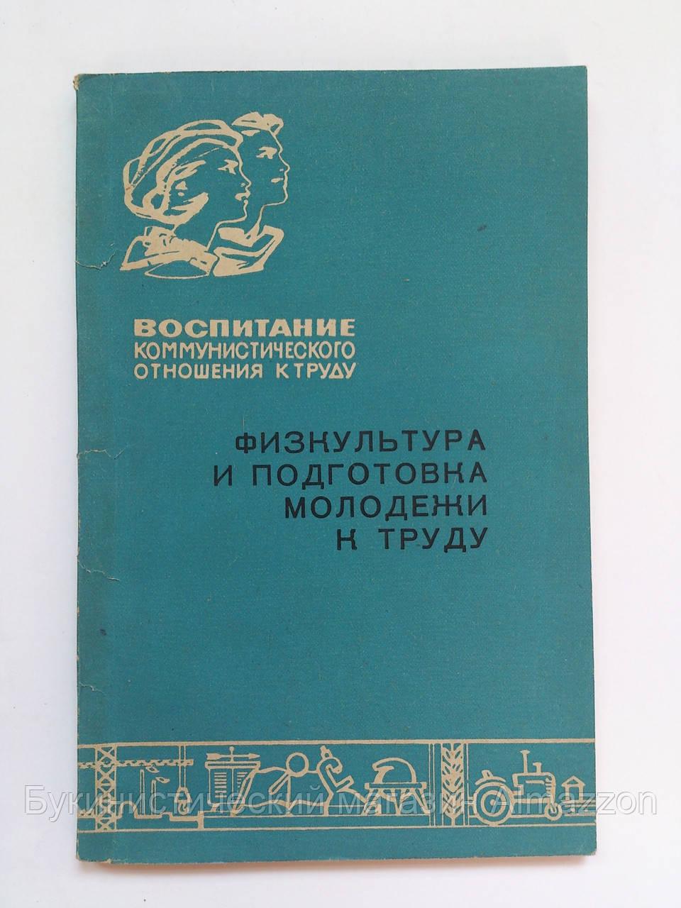 Физкультура и подготовка молодежи к труду. Воспитание коммунистического отношения к труду. 1963 год