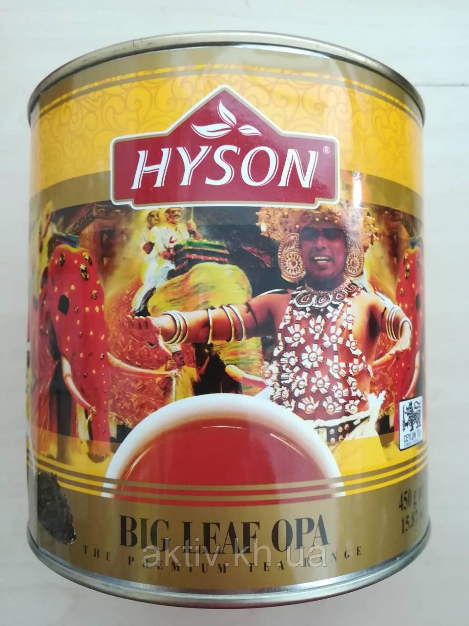 Чай чорний Hyson Big Leaf OPA 450 грам