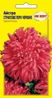 Насіння Квіти Айстра Страусове Перо червоне 0,3 г 16314 НК Еліт, фото 2