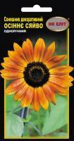 Насіння Квіти Соняшник декоративний Осіннє Сяйво 1,5 г 12040 НК Еліт
