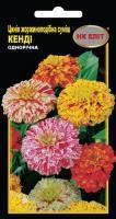 Насіння Квіти Цинія жоржиноподібна суміш Кенді 0,5 г 1824 НК Еліт, фото 2