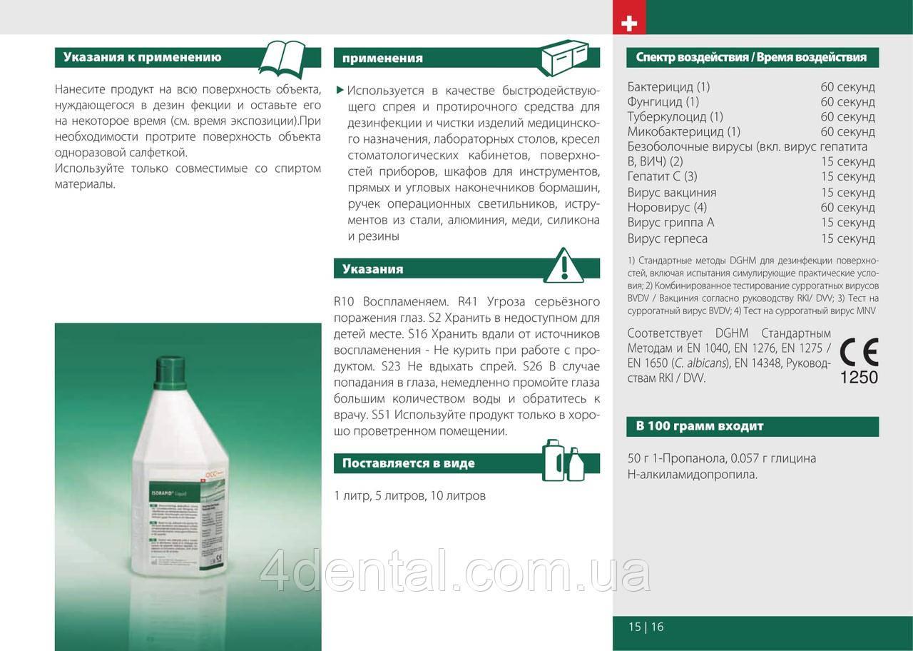ISORAPID Liquid 5л. NaviStom