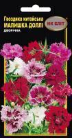 Насіння Квіти Гвоздика китайська Малишка Доллі 0,2 г 14650 НК Еліт