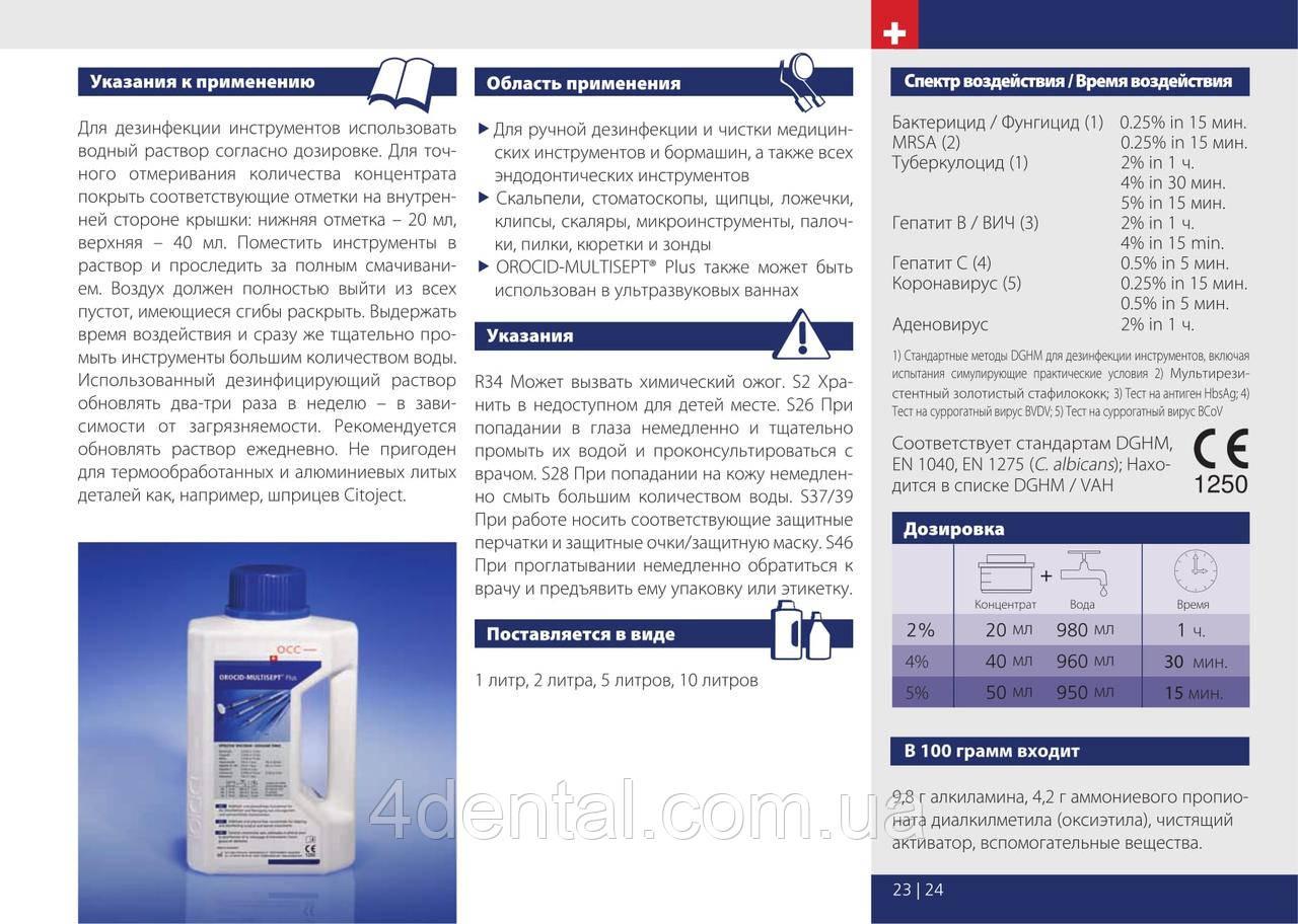 OROCID-MULTISEPT Plus 1 л. NaviStom