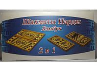 Набор 2-в-1: нарды + шахматы (БАМБУК) I4-18Б, шахматы нарды, настольные игры, шахматы деревянные