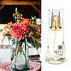 Perfi №42 (Gucci - Gucci eau de parfum II) - концентрированные духи 33% (30 ml)