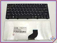Клавиатура ACER Aspire ONE 532 ( RU  Black ) Русская раскладка. Цвет Черный.