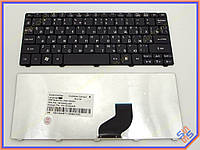 Клавиатура для ноутбука ACER Aspire ONE D257 ( RU  Black ) Оригинальная клавиатура. Русская раскладка. Цвет Черный.
