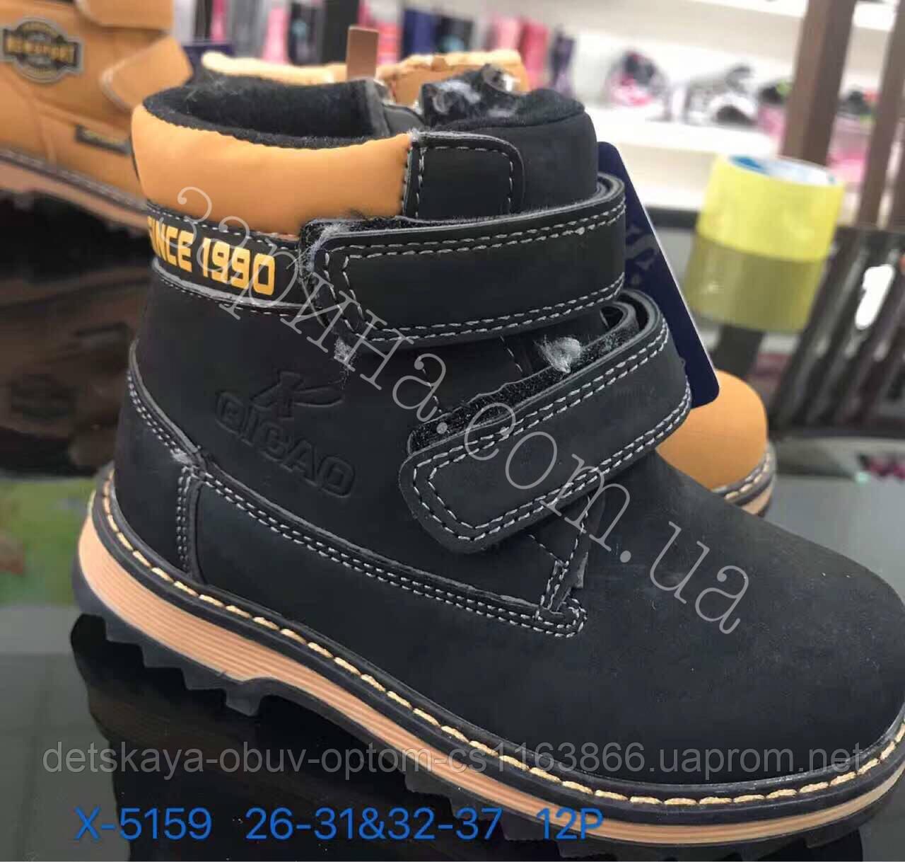 5ab51537 Зимние детские ботинки для мальчиков Размеры 26-31: продажа, цена в ...