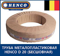 Труба металопластиковая Henco d 20 (бесшовная)
