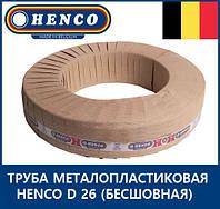 Труба металопластиковая Henco d 26 (бесшовная)