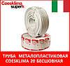 Труба  металопластиковая  Coesklima 20 беcшовная