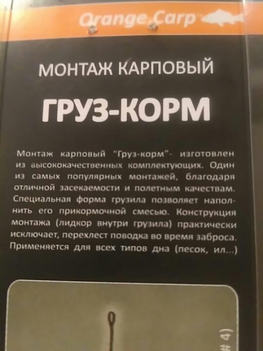 """Карповый монтаж ,,Груз -корм"""" 85 грамм.1 крючек"""