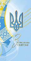 З професійним святом (з гербом)