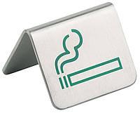 "Табличка ""Курить"" (набор 2 шт.) APS 00573"