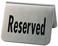 "Табличка ""Резерв"" (набор 2 шт.) APS 00013"