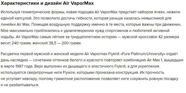 Текстовая инфографика для Vapor Max 2