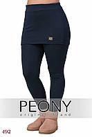 Лосины с юбкой №2 (48 размер, тёмно-синий) ТМ «PEONY»