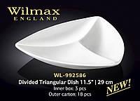 Wilmax Менажница треугольная 290 мм 2586
