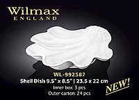 Wilmax Блюдо-ракушка 235х220 мм 2587