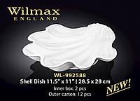 Wilmax Блюдо-ракушка 285х280 мм 2588